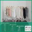 【101周年限定特価】クローゼットポール 押入れ用 jk-