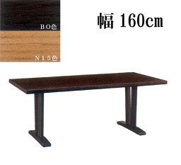 【ポイント10倍SALE】ダイニングテーブル 2本脚 幅160cm 食卓テーブル  ナラ材 イバタインテリア【地域限定ツーマン配送送料無料】