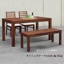 食卓テーブル ダイニングテーブル 幅135cm ウォールナット無垢材 食卓テーブル【QSM-260】【2D】