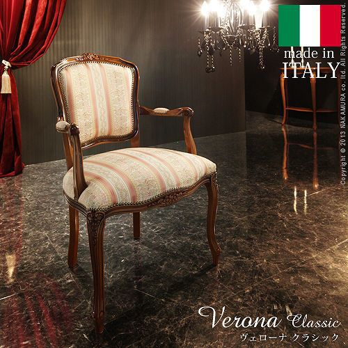 【101周年限定特価】クラシック アームチェア イタリア 家具 ヨーロピアン アンティーク風【画像】 【最大7000円クーポン配布中】ないしわ
