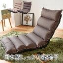 座椅子 もこもこフロアチェア ソファベッド ロータイプ 1人掛け フロアソファ リクライニングチェア 国産 日本製【QSM-240】m031-ssz0003
