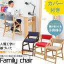 子供椅子+カバーリング付き(背・座) 座面・足置き高さ調整可...