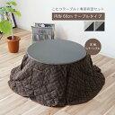 コンパクトこたつテーブル 専用布団セット 幅68cm 円形 ...