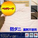 【アレルガードDX】防ダニ ベッドシーツ シングル(100×...