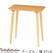 ハイテーブルのみ 幅60cm 高さ64cm 長方形 ナチュラル サイドテーブル センターテーブル テーブル リビングテーブル ディスプレイテーブル シンプル 北欧 【限界価格】t002-m040- [G2]【QST-160】