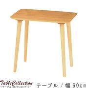 ハイテーブルのみ 幅60cm 高さ56cm 長方形 ナチュラル サイドテーブル センターテーブル テーブル リビングテーブル ディスプレイテーブル シンプル 北欧 【限界価格】t002-m040- [G2]【QST-140】