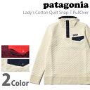 パタゴニア patagonia レディースコットン キルト スナップT プルオーバーLady's Cotton Quilt Snap-T Pull Over 25281 おすすめ 定番