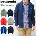 パタゴニア patagonia メンズ オールフリージャケット 83020 クライミング ボルダリング アウトドア キャンプ ウェア 定番