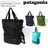 パタゴニア patagonia バッグ 2way トートバッグ リュックLIGHTWEIGHT TRAVEL TOTE 防水 エコバッグ マザーズバッグ ショッピングバッグ ライトウェイトトラベルトートパック 48808#バッグパック&リュック