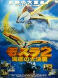 ◎【ポスター】モスラ2海底の大決戦【約B2サイズ】