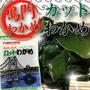 【鳴門わかめ】【徳島県鳴門産】ふえふえカットわかめ/乾燥カットわかめ30g