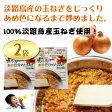 【淡路島玉ねぎ使用】炒め玉ねぎ2袋(レトルト200g×2)