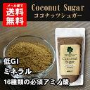 ココナッツシュガー 180g 【低GI食品 食物繊維 オーガニック】☆メール便送料無料☆
