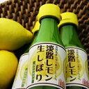 淡路レモン生しぼり(150ml)/ストレート果汁・無添加のさわやかな酸味