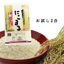 淡路島産登熟米「にこまる」お試し2合☆メール便送料無料☆