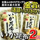【お得な2袋セット】【全国ふりかけグランプリ2年連続金賞の味】澤田食品 いか昆布 80
