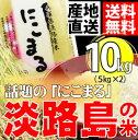【スーパーセール特別価格】【平成28年産 新米】淡路島産登熟米「にこまる」10kg(5kg×2)【お米 10kg】☆ゆうパック送料無料※一部地域を除く☆