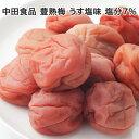 豊熟梅 うす塩味 塩分7%(中田食品)【梅干し/うめぼし/梅/うめ/さっぱり/うす塩/減塩/ポイント消化】