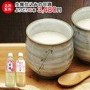 甘酒 麹 玄米 送料無料 生糀仕込みの甘酒 よりどり6本 500ml