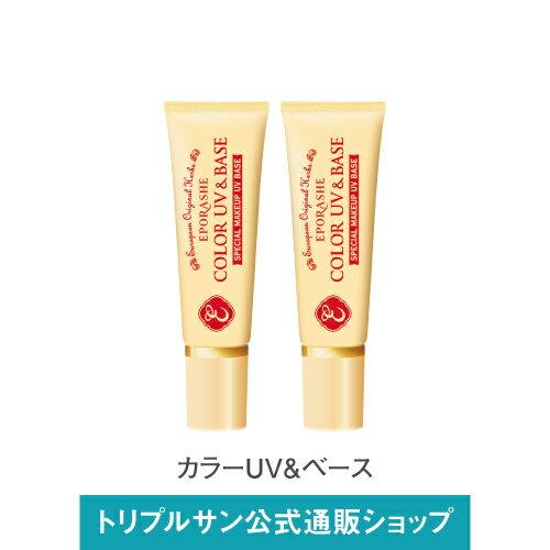 エポラーシェカラーUV&ベース2本セット化粧下地日焼け止めクリームタイプ肌色SPF50PA+++30