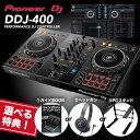 《選べる特典付き》PIONEER DJコントローラー DDJ-400 rekordbox dj対応【送料無料】