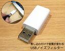 ハンドメイド USBノイズフィルター【SCRATCH LIVE推奨】