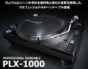 【スリップマットプレゼント】PIONEER ターンテーブル/PLX-1000 ※カートリッジ別売り【送料無料】