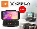 【送料無料】 Qi充電対応 オンダッシュBluetoothスピーカー JBL SMARTBASEドライブレコーダー/ナビアプリ対応【国内正規品/メーカー1年保証付き】【DZONE店】