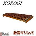KOROGI(こおろぎ社)RM40 / 練習用マリンバ 40鍵 A37-C76 / 3オクターブ 1/3<コオロギ>入荷待ち