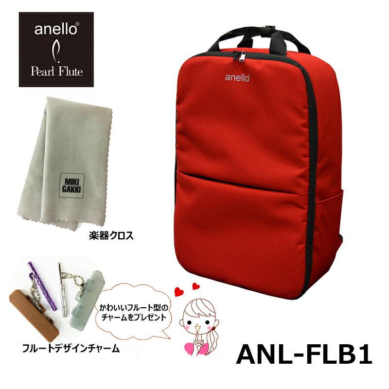 anello×PearlFluteアネロフルートケースANL-FLB1リミテッド・レッド楽器クロスフ
