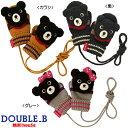 【アウトレット】【ダブルB】編みモチーフ付きミトン(手袋)〈S-M(1歳-5歳)〉