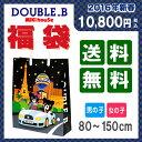 【予約販売・送料無料】ダブルB1万円(税別)☆福袋【2016 福袋】