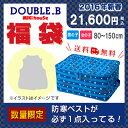 【予約販売・送料無料】ダブルB2万円(税別)☆福袋【2016 福袋】