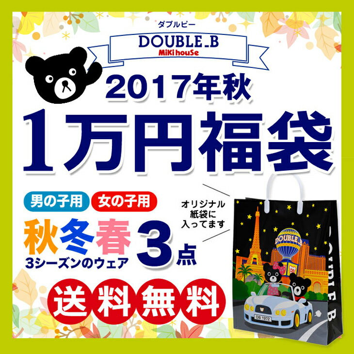 公式ショップ【ダブルB】1万円オータムパック(福袋)(80cm-130cm)
