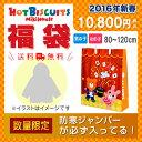 【予約販売・送料無料】ホットビスケッツ1万円(税別)☆福袋【2016 福袋】
