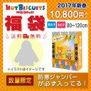 【予約販売・送料無料】ホットビスケッツ1万円(税別)☆福袋【2017 福袋】
