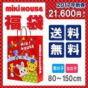 【予約販売・送料無料】ミキハウス2万円(税別)☆福袋【2017 福袋】