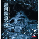 【宮沢賢治の絵本】銀河鉄道の夜【10,800円以上で送料無料】