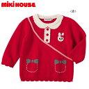 【アウトレット】【ミキハウス】うさこ♪ポシェット編みモチーフ付きセーター(120cm)