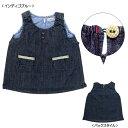 【ミキハウス(ベビー)】デニムジャンパースカート〈フリー(70cm-80cm)〉【10,800円以上で送料無料】
