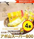 《4本セット》ペンギンバナナ個別包装セット!かわいい袋付で、1本づつ渡せます。 ランキングお取り寄せ