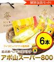 《6本セット》ペンギンバナナ個別包装セット!かわいい袋付で、1本づつ渡せます。