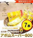 《7本セット》ペンギンバナナ個別包装セット!かわいい袋付で、1本づつ渡せます。
