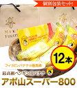 《12本セット》ペンギンバナナ個別包装セット!かわいい袋付で、1本づつ渡せます。