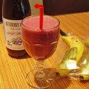 ★ 【ブルーベリー&バナナジュースセット1】眼に良いブルーベリーをご家庭で美味しいジュースに出来ます。