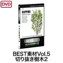 ★送料無料★【BEST素材vol.5 切り抜き樹木2 DVD】高木、中木、低木、前景樹木、背景樹木、全265点。樹木名、撮影月などを表示。