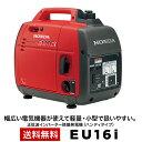 【在庫あり】【送料無料】ホンダ HONDA EU16i 発電機