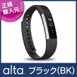 【新商品】【フィットネスリストバンド】【Fitbit Alta】【カラー:ブラック】【サイズ:S (140-170mm)/ L(170-206mm) 】
