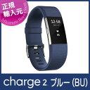 ★新商品★ 【Fitbit Charge2】【カラー:ブルー】心拍計+活動量計リストバンドサイズ(S/L)