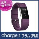 ★新商品★ 【Fitbit Charge2】【カラー:プラム】心拍計+活動量計リストバンドサイズ(S/L)
